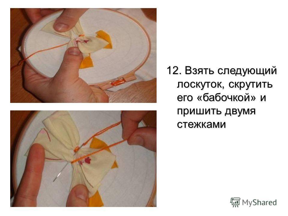 12. Взять следующий лоскуток, скрутить его «бабочкой» и пришить двумя стежками