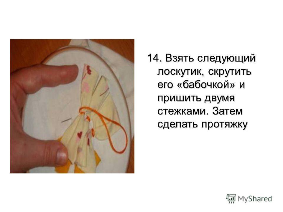 14. Взять следующий лоскутик, скрутить его «бабочкой» и пришить двумя стежками. Затем сделать протяжку