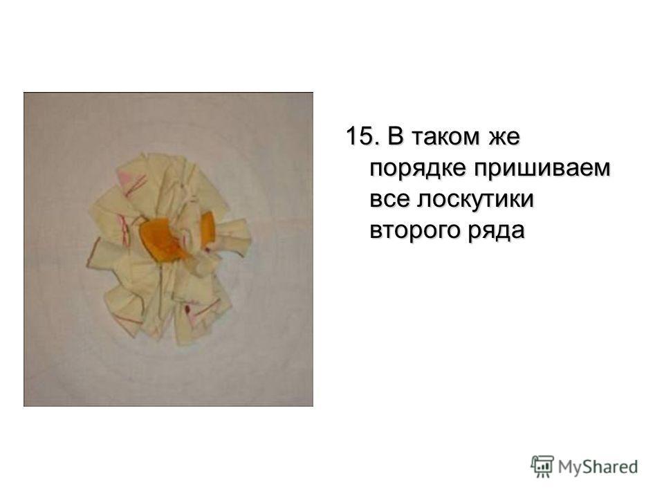15. В таком же порядке пришиваем все лоскутики второго ряда