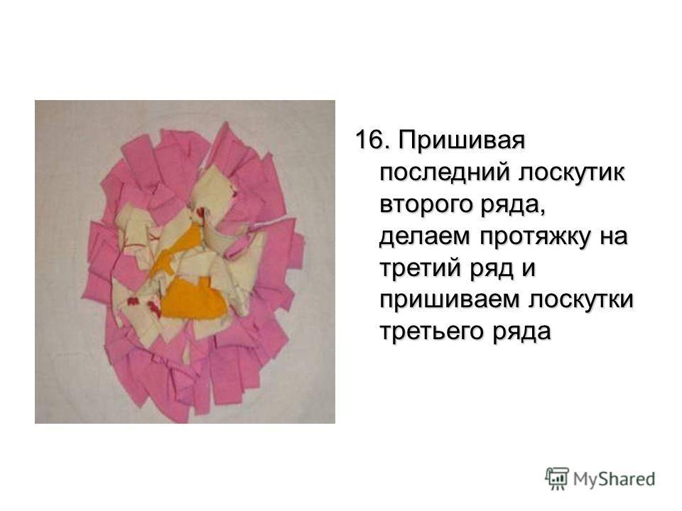16. Пришивая последний лоскутик второго ряда, делаем протяжку на третий ряд и пришиваем лоскутки третьего ряда