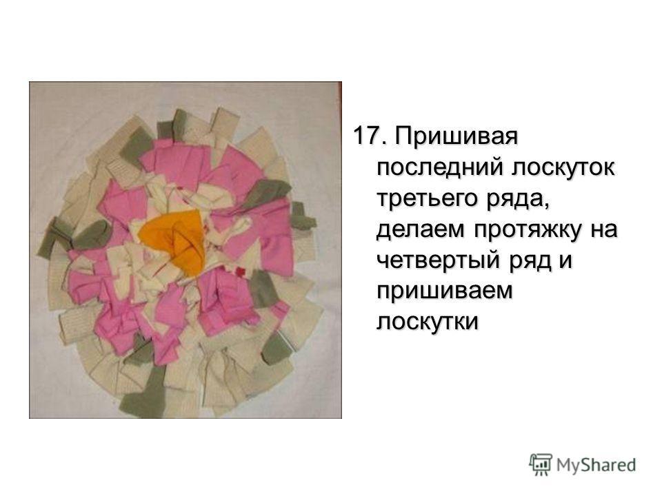 17. Пришивая последний лоскуток третьего ряда, делаем протяжку на четвертый ряд и пришиваем лоскутки