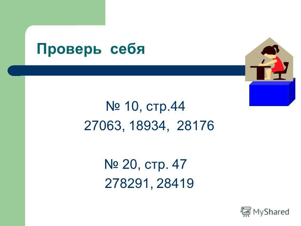 Проверь себя 10, стр.44 27063, 18934, 28176 20, стр. 47 278291, 28419