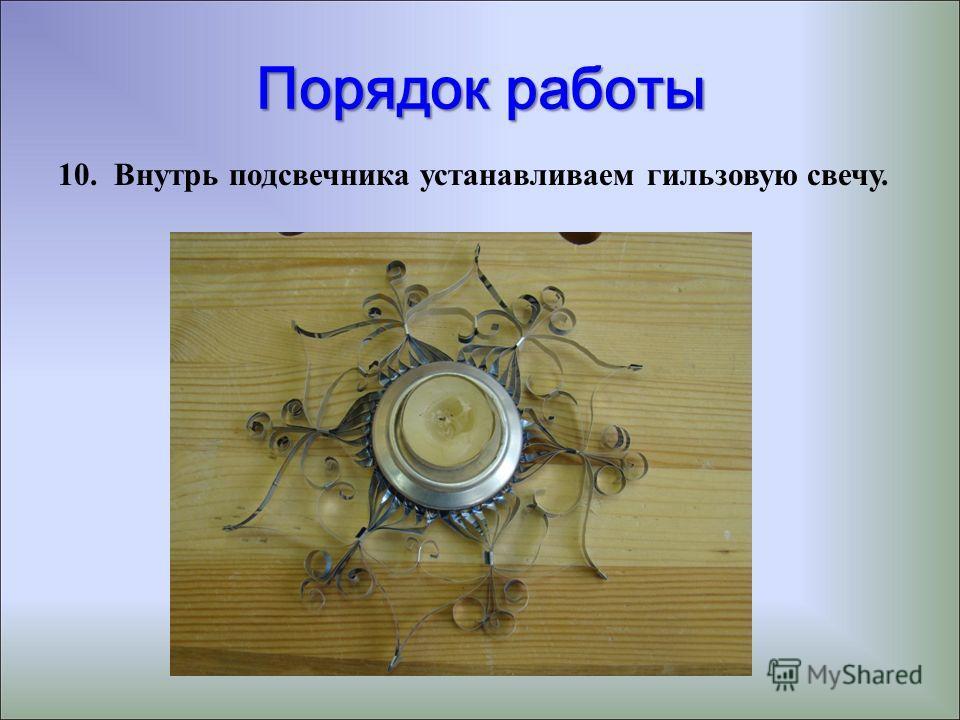 Порядок работы 10. Внутрь подсвечника устанавливаем гильзовую свечу.