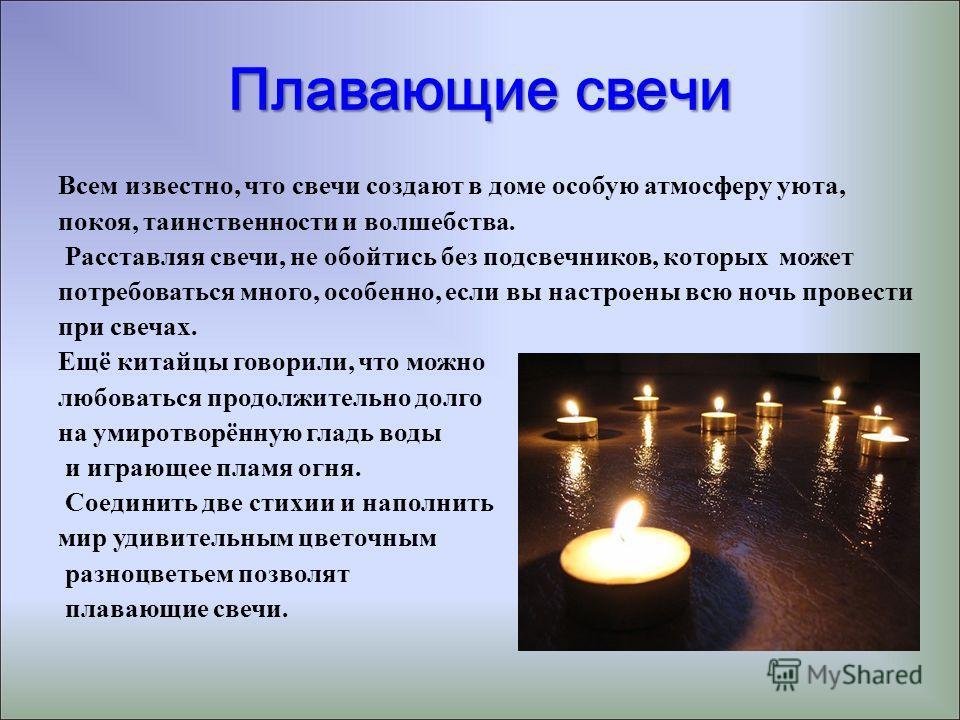 Плавающие свечи Всем известно, что свечи создают в доме особую атмосферу уюта, покоя, таинственности и волшебства. Расставляя свечи, не обойтись без подсвечников, которых может потребоваться много, особенно, если вы настроены всю ночь провести при св