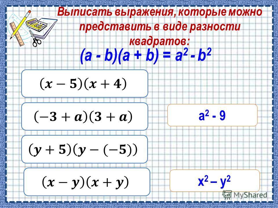 a 2 - 9 x 2 – y 2 (a - b)(a + b) = a 2 - b 2