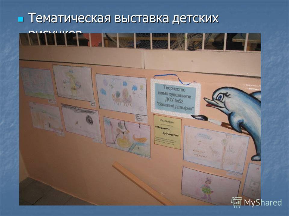 Тематическая выставка детских рисунков Тематическая выставка детских рисунков