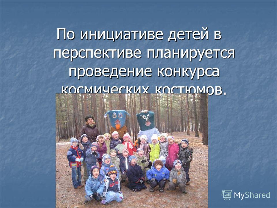 По инициативе детей в перспективе планируется проведение конкурса космических костюмов.