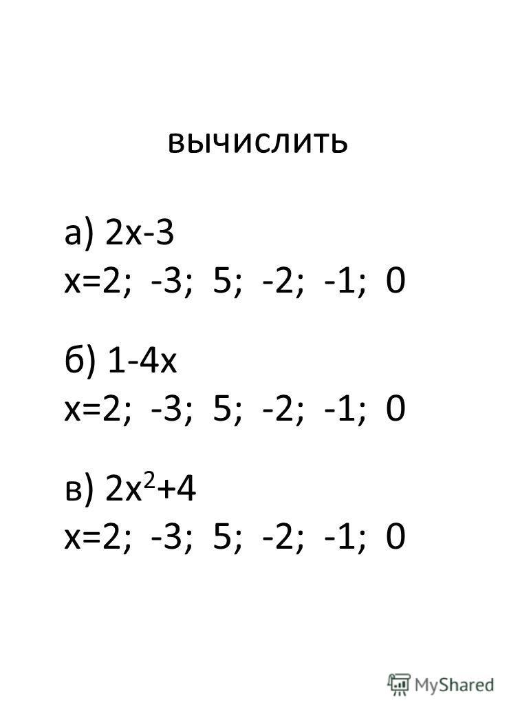 вычислить а) 2х-3 х=2; -3; 5; -2; -1; 0 б) 1-4х х=2; -3; 5; -2; -1; 0 в) 2х 2 +4 х=2; -3; 5; -2; -1; 0