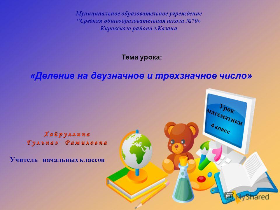 Муниципальное образовательное учреждение