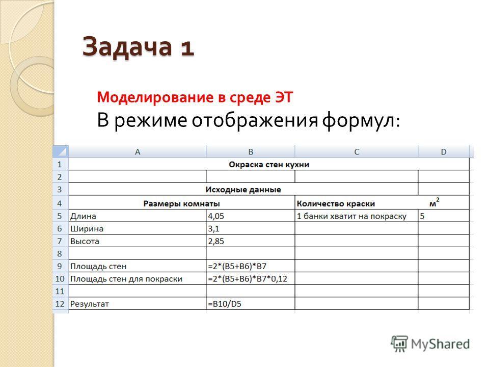 Задача 1 Моделирование в среде ЭТ В режиме отображения формул :