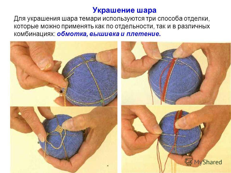 Украшение шара Для украшения шара темари используются три способа отделки, которые можно применять как по отдельности, так и в различных комбинациях: обмотка, вышивка и плетение.