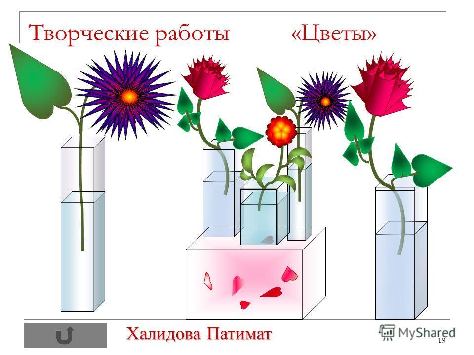19 Творческие работы «Цветы» Халидова Патимат