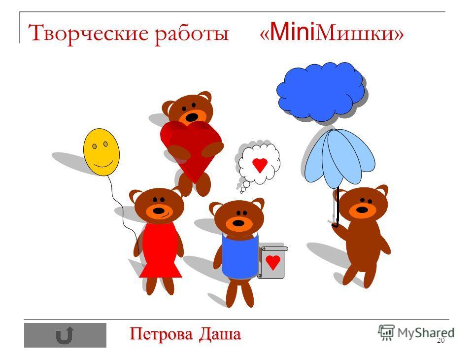 20 Петрова Даша Творческие работы « Mini Мишки»