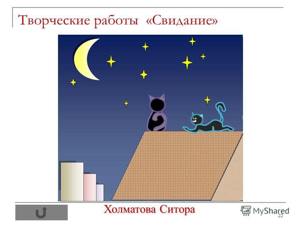 22 Холматова Ситора Творческие работы «Свидание»