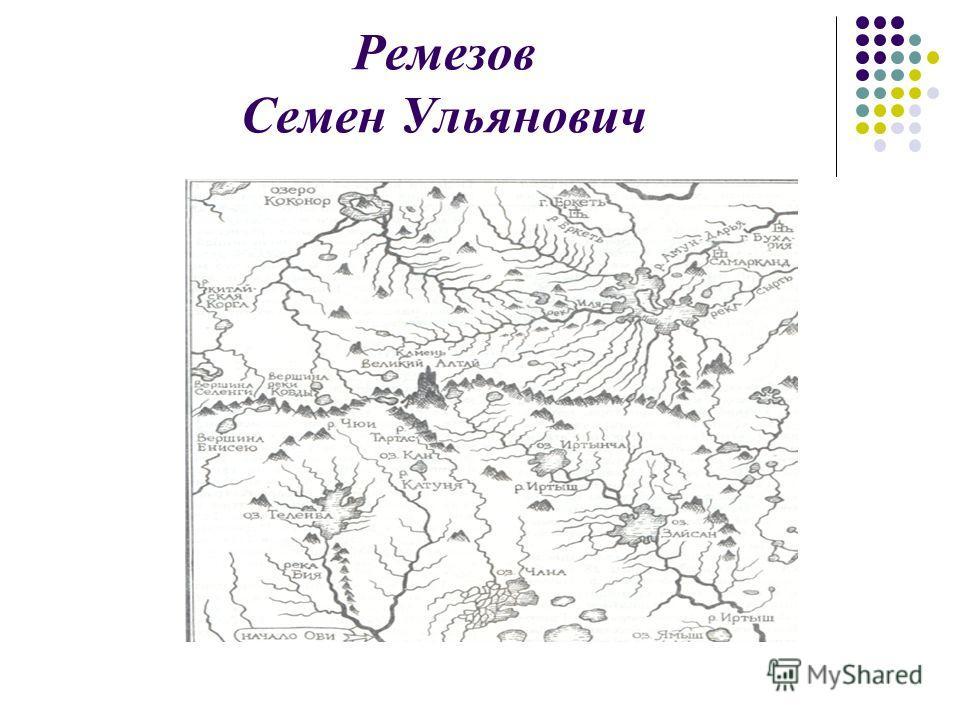 Ремезов Семен Ульянович