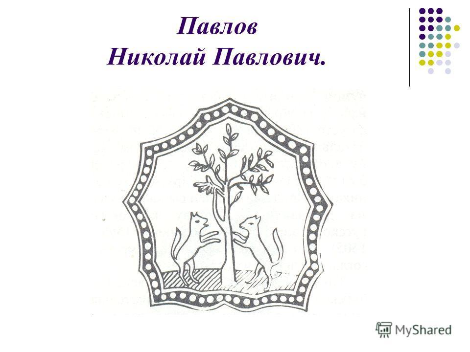 Павлов Николай Павлович.