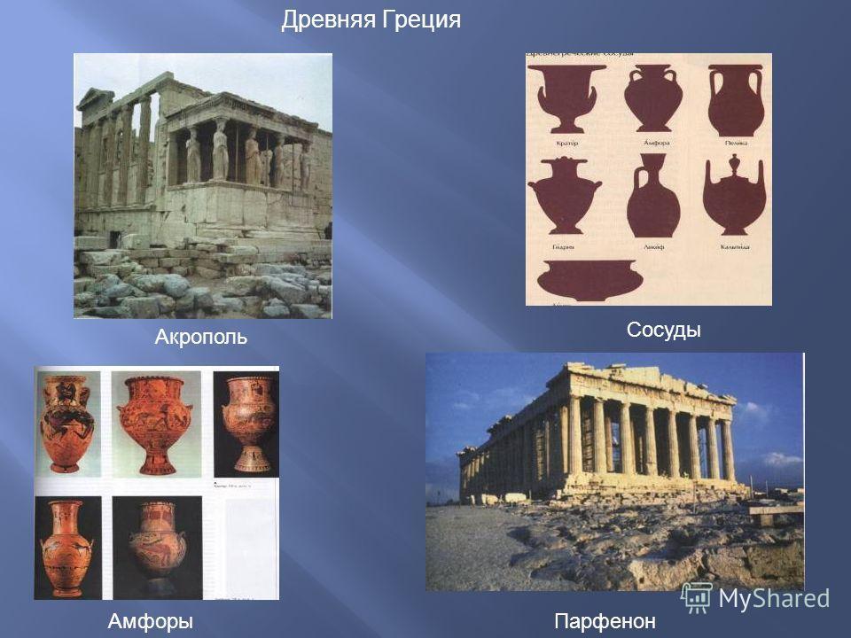Древняя Греция Парфенон Сосуды Амфоры Акрополь