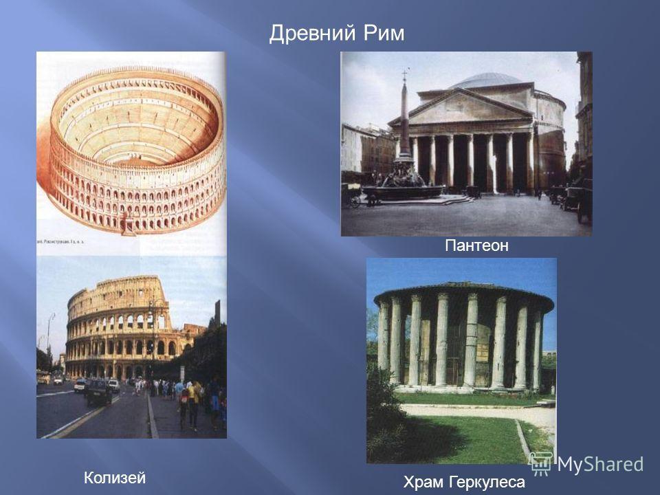 Древний Рим Колизей Пантеон Храм Геркулеса