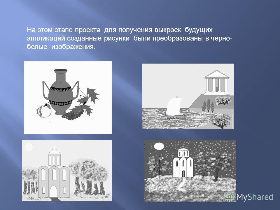 На этом этапе проекта для получения выкроек будущих аппликаций созданные рисунки были преобразованы в черно- белые изображения.