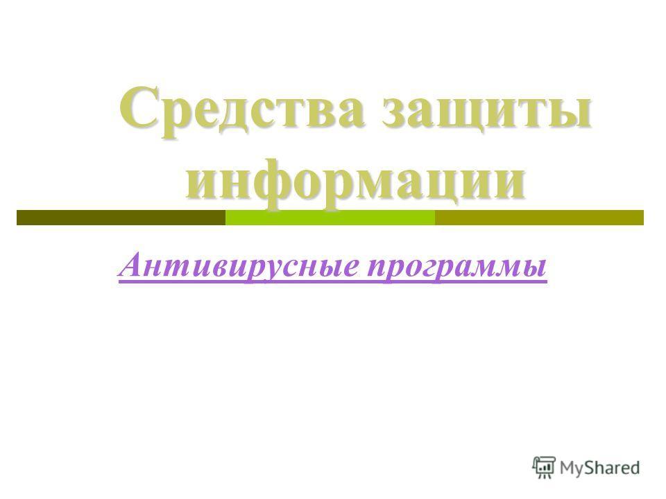 Средства защиты информации Антивирусные программы