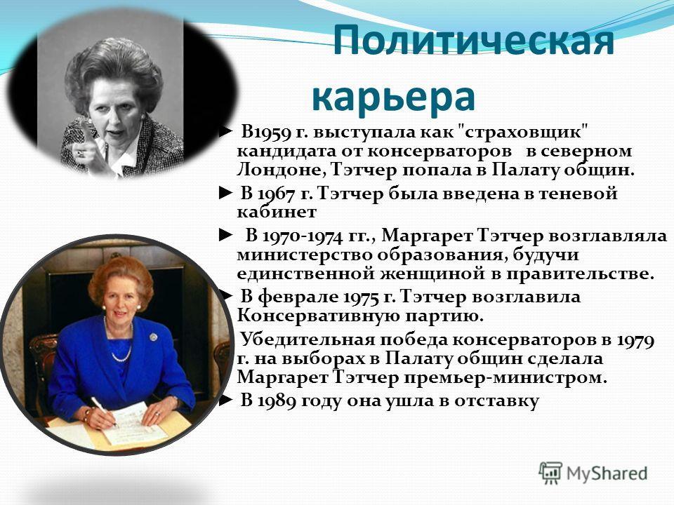 Политическая карьера В1959 г. выступала как