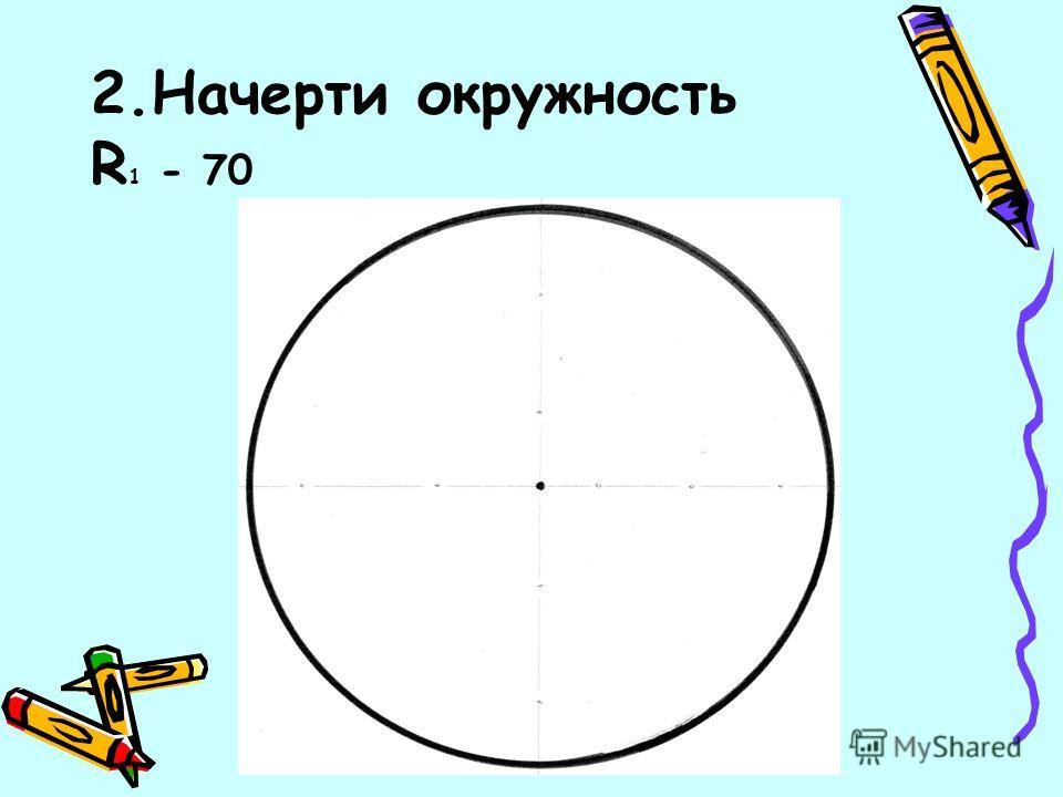 2.Начерти окружность R 1 - 70