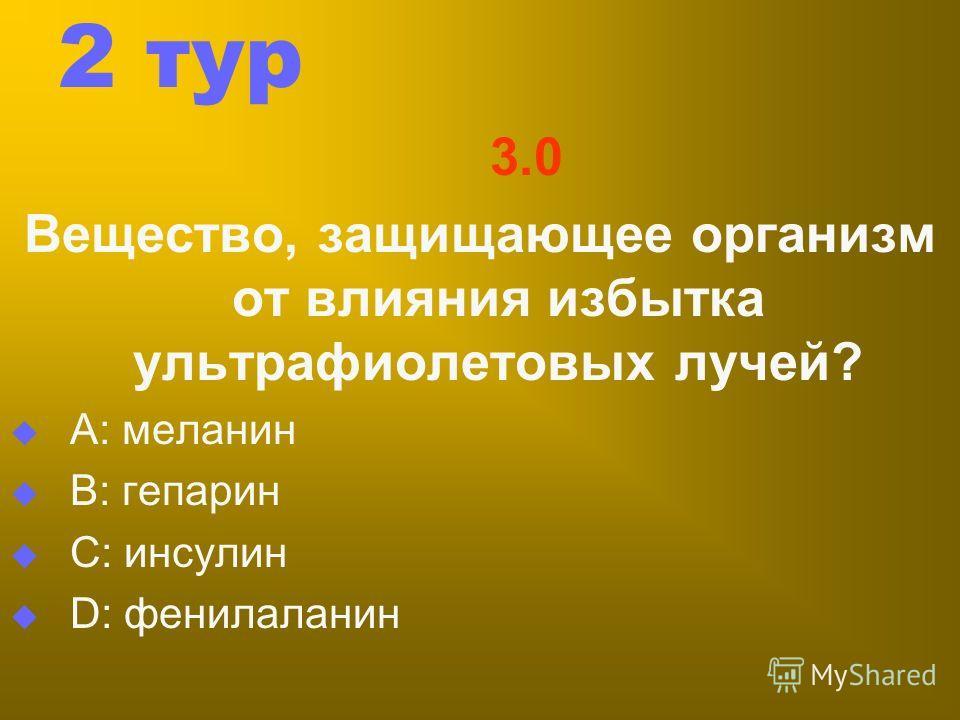 2 тур 3.0 Вещество, защищающее организм от влияния избытка ультрафиолетовых лучей? А: меланин В: гепарин С: инсулин D: фенилаланин