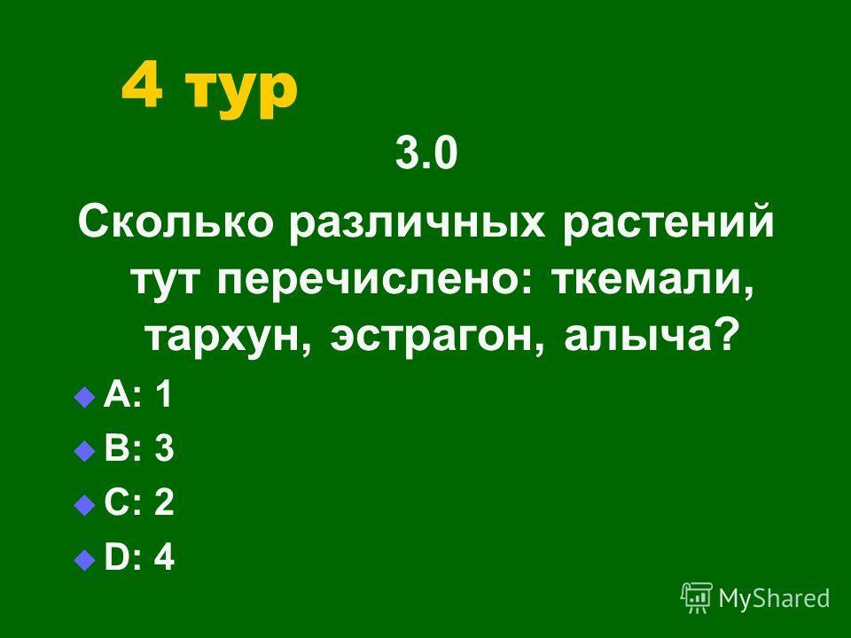 4 тур 3.0 Сколько различных растений тут перечислено: ткемали, тархун, эстрагон, алыча? А: 1 В: 3 С: 2 D: 4