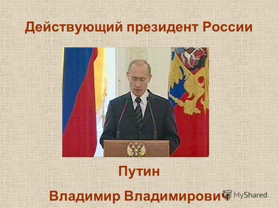 Действующий президент России Путин Владимир Владимирович