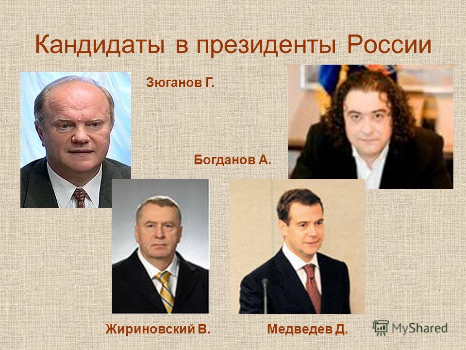 Кандидаты в президенты России Зюганов Г. Жириновский В.Медведев Д. Богданов А.