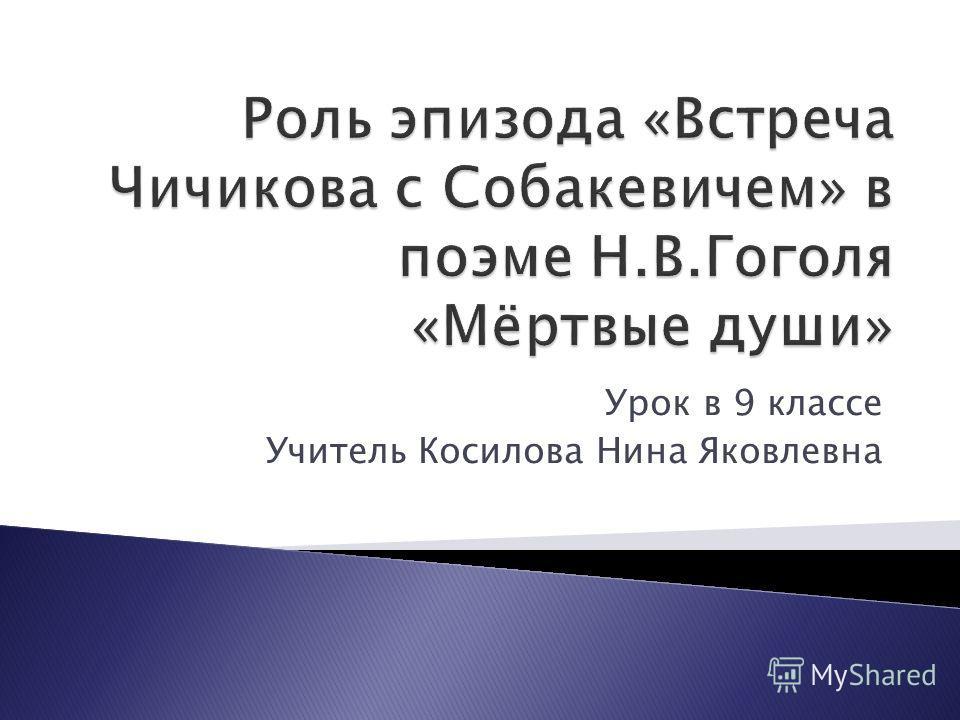 Урок в 9 классе Учитель Косилова Нина Яковлевна