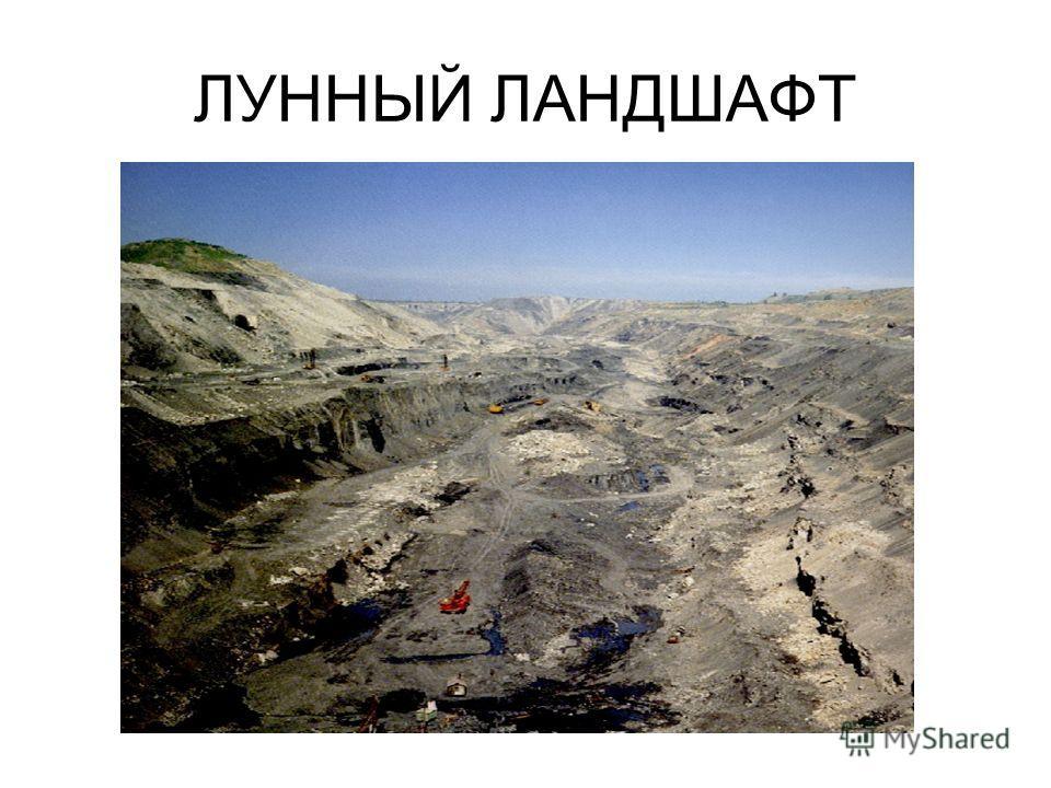 ЛУННЫЙ ЛАНДШАФТ