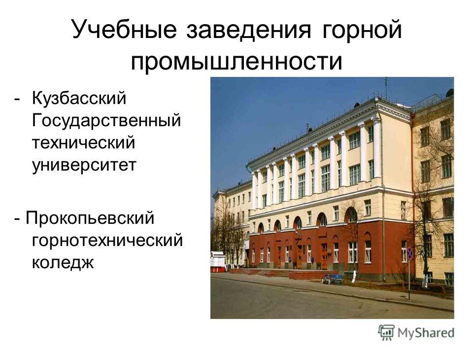 Учебные заведения горной промышленности -Кузбасский Государственный технический университет - Прокопьевский горнотехнический коледж