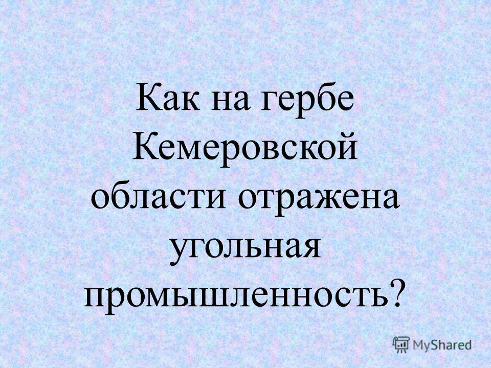 Как на гербе Кемеровской области отражена угольная промышленность?