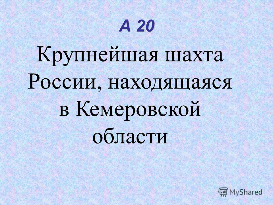 А 20 Крупнейшая шахта России, находящаяся в Кемеровской области