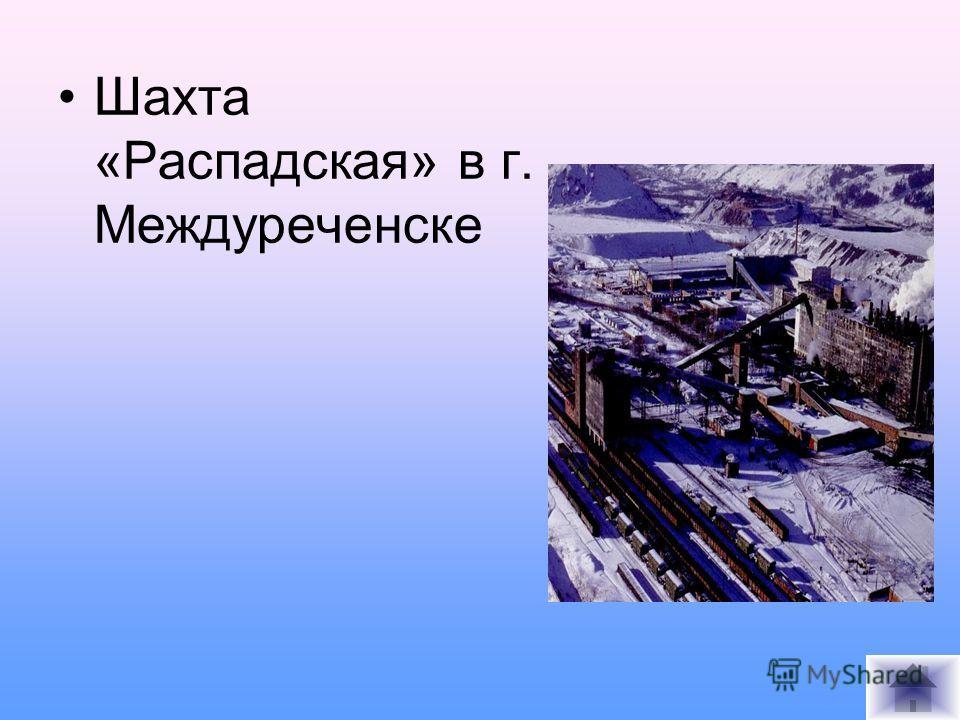 Шахта «Распадская» в г. Междуреченске