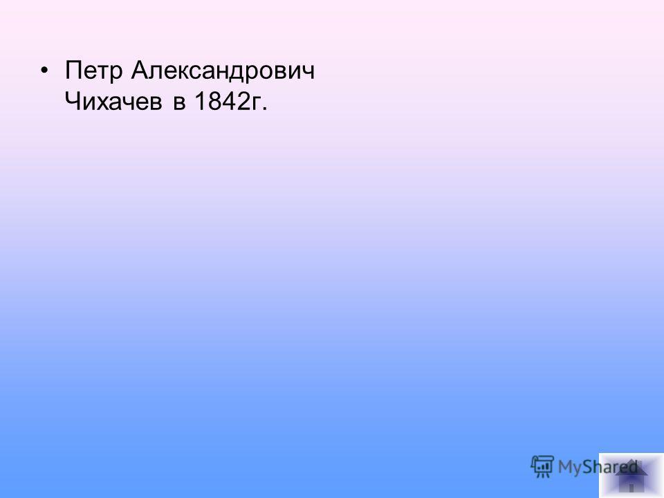 Петр Александрович Чихачев в 1842г.
