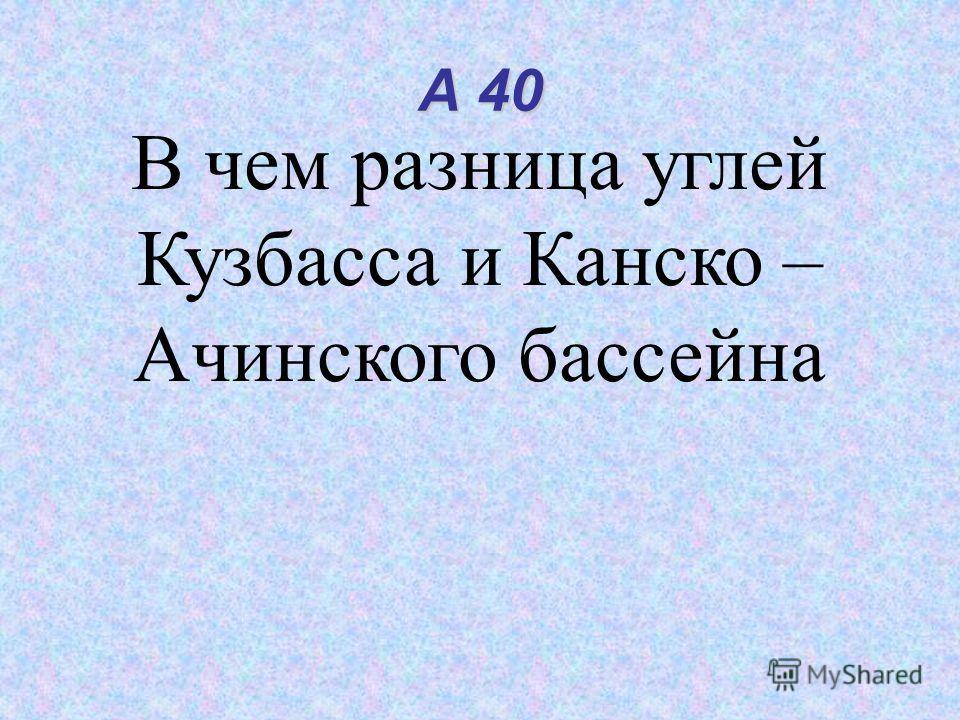 А 40 В чем разница углей Кузбасса и Канско – Ачинского бассейна