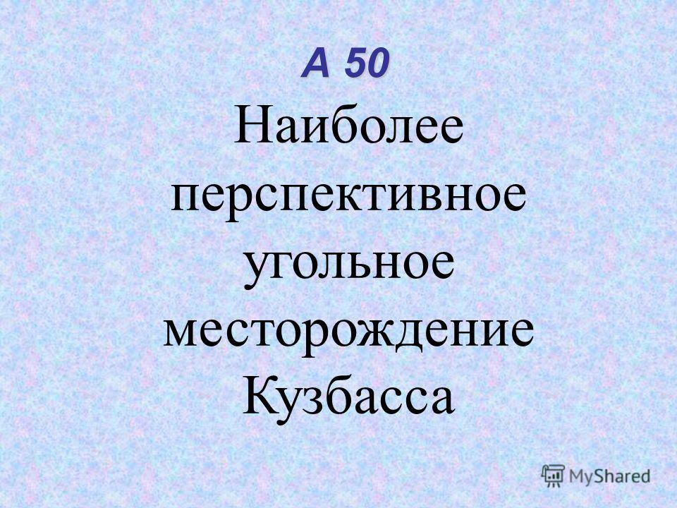 А 50 Наиболее перспективное угольное месторождение Кузбасса