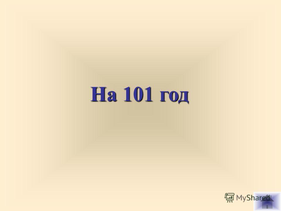 На 101 год