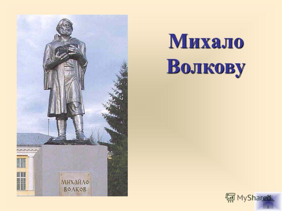 Михало Волкову