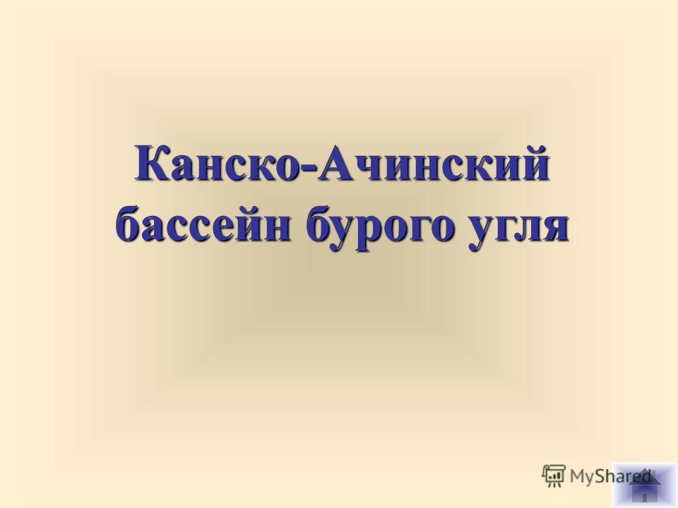Канско-Ачинский бассейн бурого угля