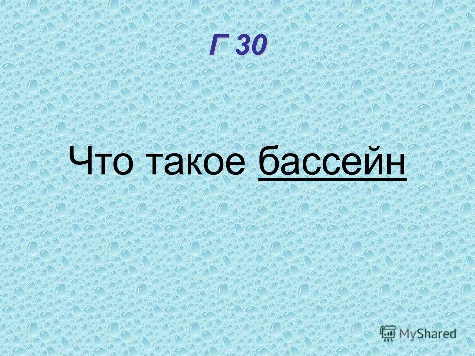 Г 30 Что такое бассейн