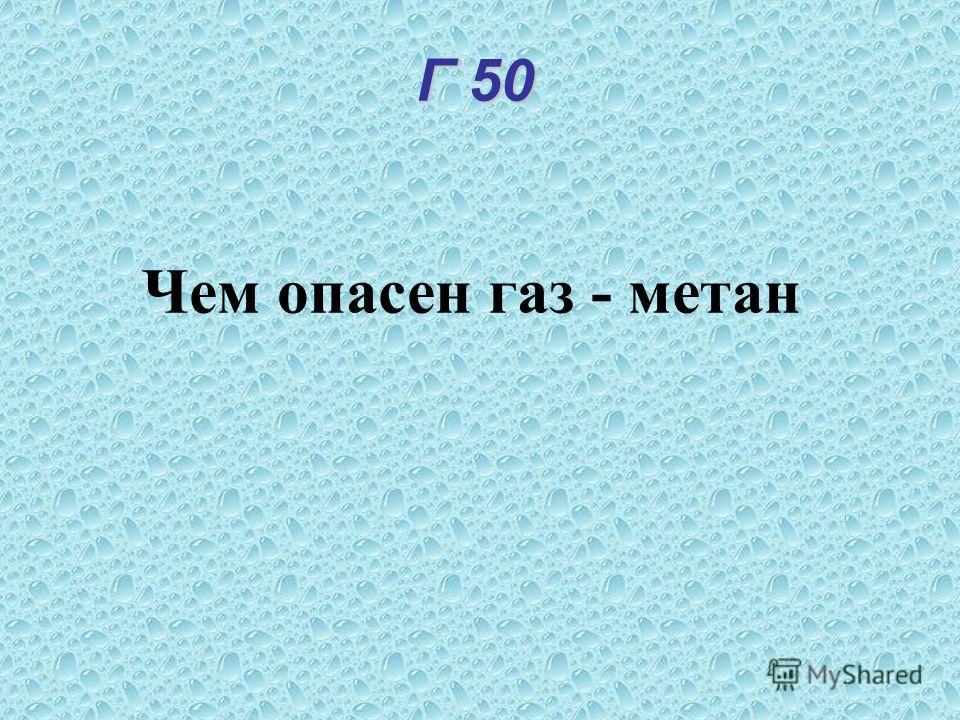 Г 50 Чем опасен газ - метан