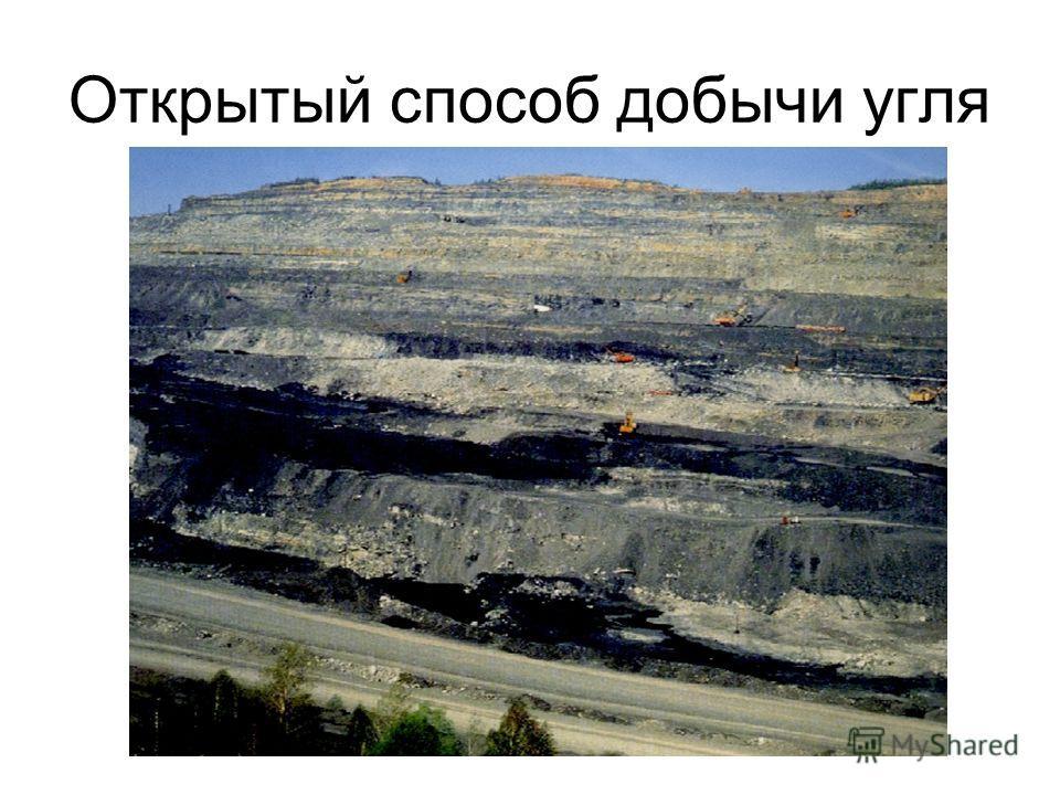 Открытый способ добычи угля