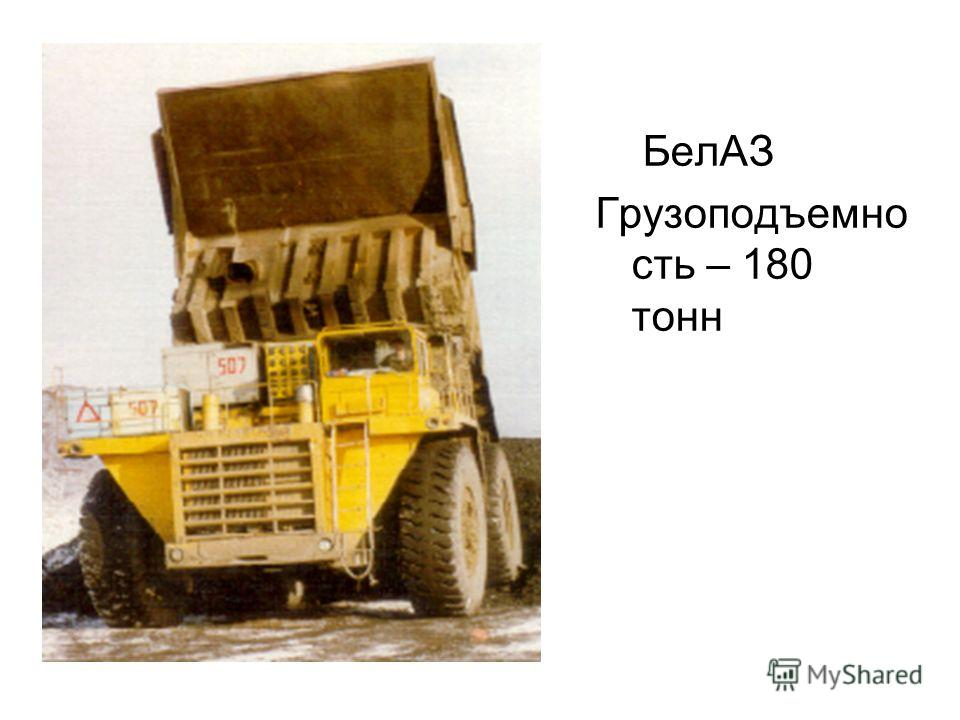 БелАЗ Грузоподъемно сть – 180 тонн