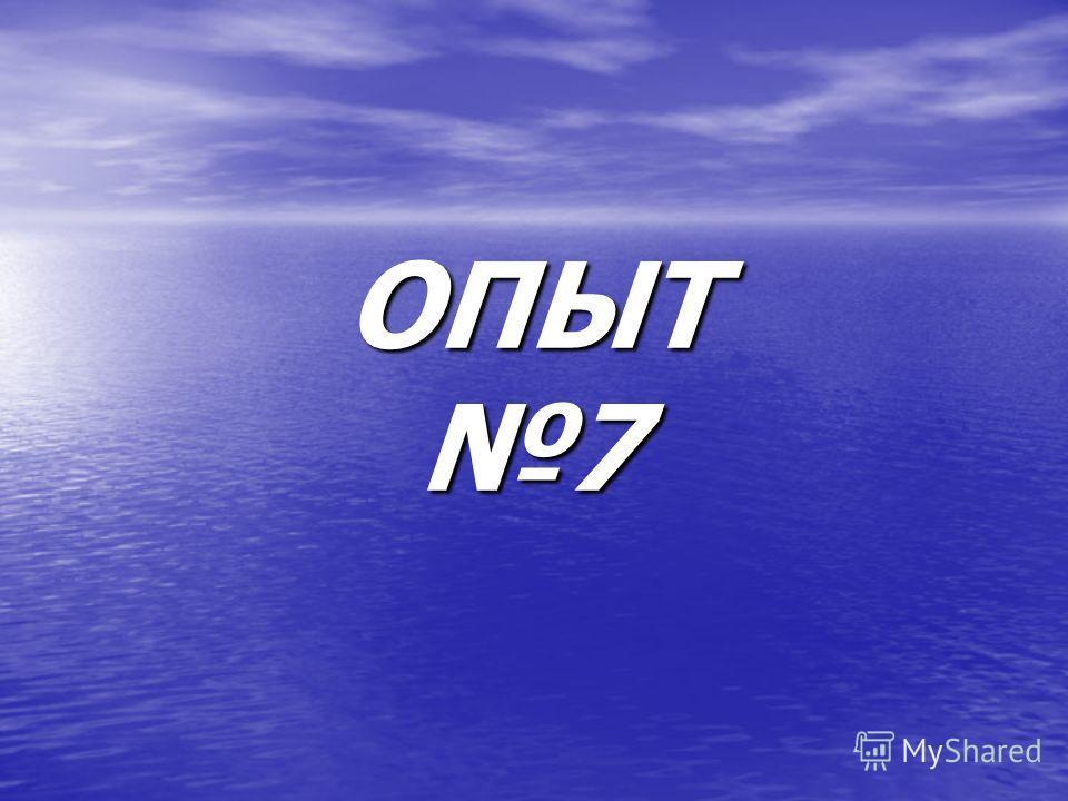 ОПЫТ 7