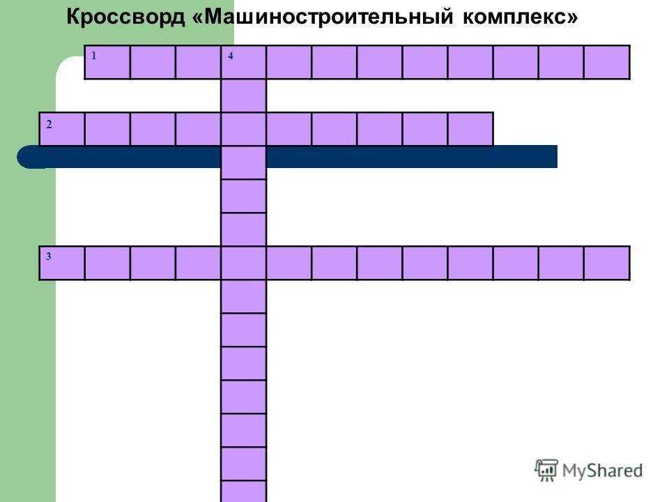 Кроссворд «Машиностроительный комплекс» 14 2 3