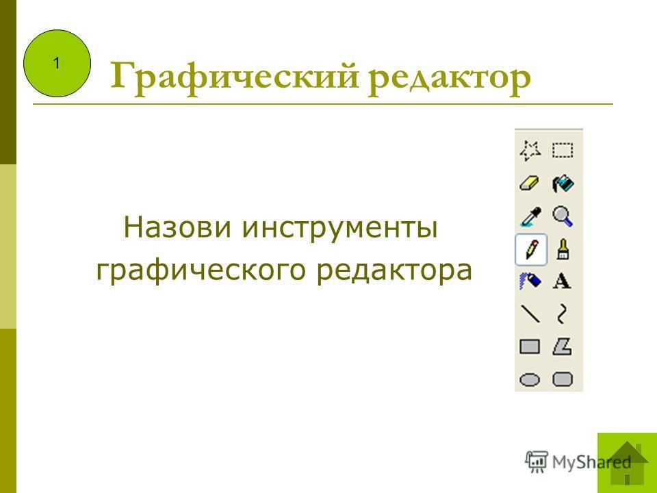 1 Назови инструменты графического редактора Графический редактор