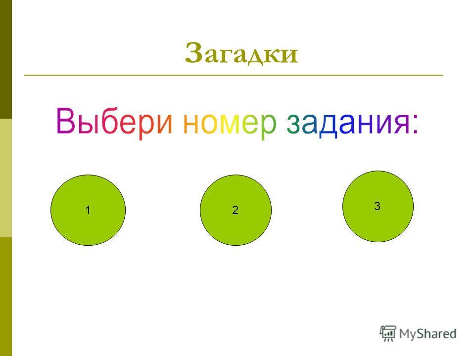 Загадки 1 2 3